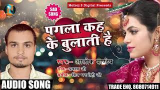 New Hindi Sad Song - पगला कह के बुलाती है - Alok Pandey - Hindi Sad Song 2018