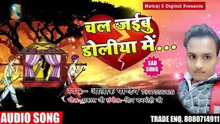 New Bhojpuri Sad Song - चल जइबू डोलिया में - #Alok Pandey - Bhojpuri Sad Song 2018