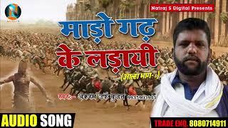 "New Bhojpuri Alha Vol -1 - माड़ो गढ़ के  लड़ाई - Akram ""Buddhan"" - Bhojpuri Alha 2019"