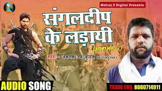 "New Alha Vol-2 संगलदीप की  लड़ाई - Akram ""Buddhan"" - Sangaldeep Ki Ladai - Bhojpuri Allha"