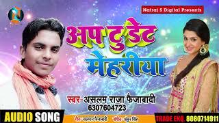 असलम राजा फैजाबादी का - New Bhojpuri Super Hit Song 2019 - अप टु डेट मेहरीया