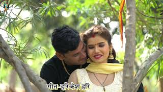 Gori Holiya me kar k singar in Harikesh Hari Hitt Song 2019