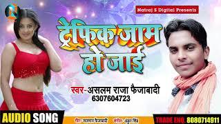 New  Bhojpuri  Song ट्रेफिक जाम हो जाई - Aslam Raj Faijabadi- Traific Jam Ho Jai - Bhojpuri Lokgeet