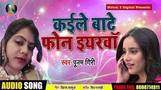 Bhojpuri Song - कईले बाटे फोन ईयरवा - Poonam Giri - Kaile Bate Phone Eyarwa - Bhojpuri Song