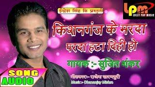 किशनगंज के मरदा परदा हटा दिहि हो - Sujit Shankar -  Latest Bhojpuri Hit Song 2018
