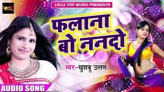 Khusboo Uttam का सबसे हिट गाना - फलाना बो ननदो कहैलु हो - Falana Ba Nando - Bhojpuri Hit Song 2018