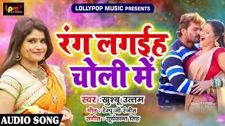 Khushboo Uttam का एक और नया होली धमाका - रंग लगईह चोली में  - Bhojpuri Holi SOng