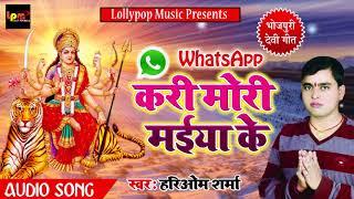 सुपरहिट देवी गीत - WhatsApp करि मोरी मईया के - Hariom Sharma - Bhojpuri Devi Geet 2018