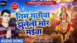 Hariom Sharma का सबसे हिट देवी गीत - निम गछिया झुलेली मोर मईया - Bhojpuri Devi Geet 2018