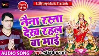 देवी गीत - नैना रास्ता देख रहल बा माई - Hariom Sharma - Latest Bhojpuri Hit Devi Geet 2018
