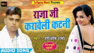 राजा जी करावेळी कटनी  -  Hariom Sharma - Ye Rama Bhore Bhore   New Super Hit Chaita 2018