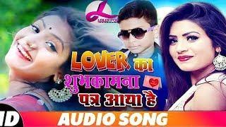 Rishu Babu का न्यू ईयर धमाका सांग 2019 | Lover का शुभकामना पत्र आया है | Bhojpuri Song 2019 New