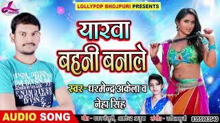 Dharmendra Akela का 2019 का New भोजपुरिया धमाका - यारवा बहनी बनाले - Super Hit Bhojpuri Songs
