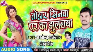 New Super Hit Bhojpuri Song 2019 | तोहार सिनवा पर का झूलल बा | Super Hit Bhojpuri Songs