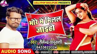भोरे में मिलल जाई हो - Bhore Me Milal Jae ho - Shailendra Yaduvanshi - Super Hit Bhojpuri Songs 2019