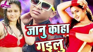जानू कहाँ गइलू | Janu Kahan Gaelu | Rishu Babu | Super Hit Bhojpuri Song 2019 New