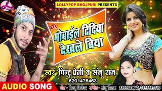 मोबाइल दिदिया देखले बिया | Superhit Full Bhojpuri Song 2019 | Pintu Premi, Sanju Raj