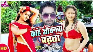 काहें जोबनवा बढ़ता | Kahen Jobanva Badhta | Hit Bhojpuri Video Song 2019 | HD Video
