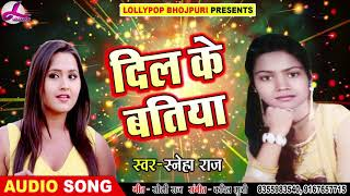 दिल के बतिया | Dil Ke Batiya | Sneha Raj | New Super Hit Bhojpuri Song 2019