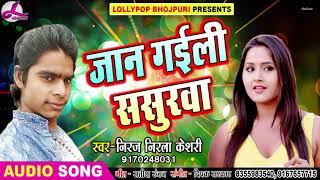 रुला देने वाला Niraj Nirala Keshari का 2019 का सुपरहिट Sad Song - जान गइली ससुरव - Bhojpuri Songs