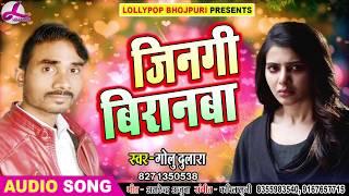 Golu Dulara का अब तक सबसे दर्दभरा गीत -जिनगी बिरानबा - JINAGI VIRANBA -Bhojpuri Sad song