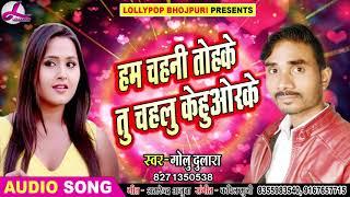 Golu Dulara Sad Song -  हम चहनी तोहके तु चहलु केहुओरके - Superhit Bhojpuri Sad Song 2019