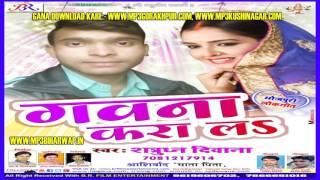 Raja Jaldi Se Gawana Karala ! Gawana Karal ! Shatrudhan Diwana ! Bhojpuri Songs 2017