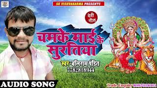 Chamke Mai Ke Surtiya  - चमके माई के सिंगर - Baliram Pandit - Bhojpuri Super Hit devi geet 2018