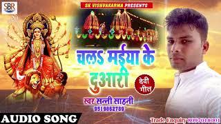 Chals Maiiya Ke Duwari - चल माई के दुवारी - Sunny Sahani - Bhojpuri Super Hit devi geet 2018