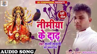 Nimiya ke Dadh - नीम के दाढ़ - Sunny Sahani - Bhojpuri Devi Geet 2018