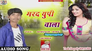 Mard Up Wala - मरद यूपी वाला - Dharam Raj Varma - Bhojpuri Super Hit Songs 2018