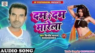 Dam Pe Dam Marela - दम पे दम मारेला - Vinod Ghayal - Bhojpuri Supar Hit Song 2018