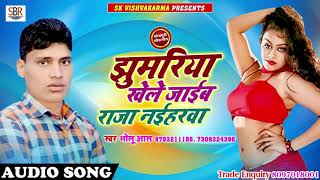 Jhumariya Khele Jaiib Raja Naiiharwa - Bholu Aas - New Bhojpuri Super Hit Songs 2018