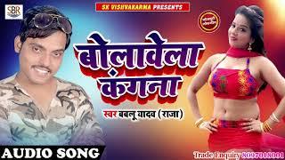 Bablu Yadav (Raja) का सबसे सुपर हिट गाना - Bola wela Kangna - Bhojpuri Song 2018