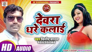Devra Dhare KalaI - देवरा धरे कलाई - Vinod Ghayal - Bhojpuri Hit Songs 2019