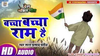 Sant Prsad Pandey का सबसे हिट देश भक्ति गीत - बच्चा बच्चा राम है - Bachcha Bachcha Ram Hai 2019