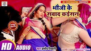 Pramod Tiwariका ये गाना धूम मचा दिया है - Bhouji ke Sawad Kaiisaanभौजी के सवाद कईसन - Bhojpuri 2018