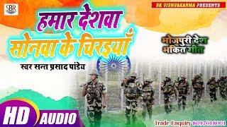 Hamar Deshwa Sonwa ke Chiraiiya - हमार देशवा सोनवा के चिरईया - Saty Prasad Pandey - Desh Bhakti Song