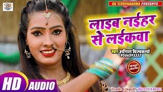 आ गया Anil Vishwakarma का सबसे सुपर डुपर हिट गाना - Laaiib Naiihar Se Laiikwa - Bhojpuri 2019