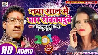 आ गया Jitendra Lal Saroj का नया साल का सुपर हिट ये गाना Naya Sal Me Yar Rowatbadhuve Bhojpuri2019