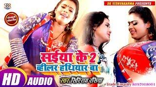 Siriram Rasiyaका ये गाना पुरे UPBihar में धूम मचा दिया हैSaiiya Ke 2 Vhilar HathiyarBa-Bhojpuri2019