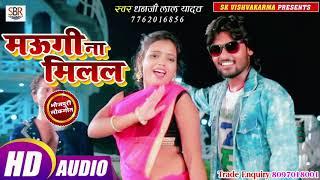 Maugi Na Milal मउगी ना मिलल - Dhanji Lal Yadav का ये गाना सुपर डुपर हिट चल रहा है - Bhojpuri 2019