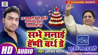 Anil Sagar का ये सबसे सुपर हिट गाना  - Sabhe Manai Happy Birthday - Bhojpuri 2019