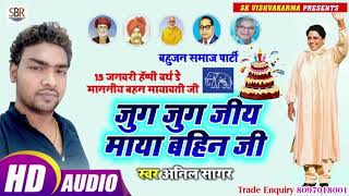 Anil Sagar का बहुत खूब सूरत गाना -Jug Jug Jiya Maya Bahin Ji जुग जुग जीयमाया बहिन जी - Bhojpuri 2019