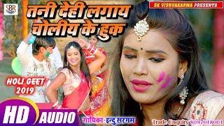 Hamra Choliya Ke Bhitari Hudhud Uthal Ba - New Bhojpuri Hot Song ...