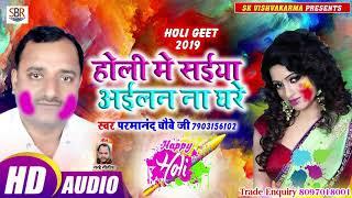 Parmanand Choube Jiका एक और गबर्द्स्त होली गाना - Holi Me Saiiya Aiil Na Ghare - Bhojpuri - 2019