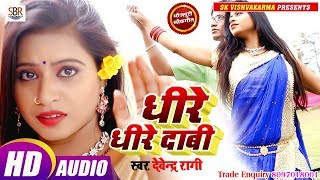 आ गया Devendra Ragi का ये गाना गर्दा मचा दिया है - Dhire Dhire Dabi धीरे धीरे दाबी - Bhojpuri - 2019