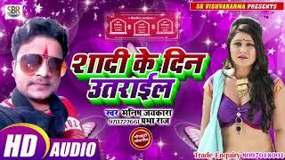 Manish Jaykara V Prabha Raj का सबसे बेहतरीन गाना - Shadi Ke Din Utraiil - Bhojpuri - 2019