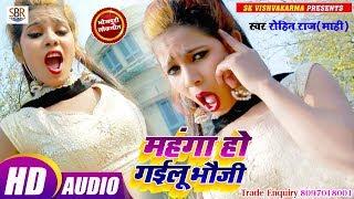 Rohit Raj [Mahi] का सुपर डुपर हिट गाना - Mahnga Ho Gaiilu Bhouji - Bhojpuri Hot Song - 2019