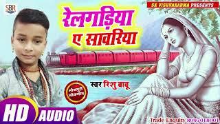 Rishu Babu का सबसे बेहतरीन गाना बजने वाला - Railgadiya Ae Sawariya - Bhojpuri  Super Hit Songs 2019